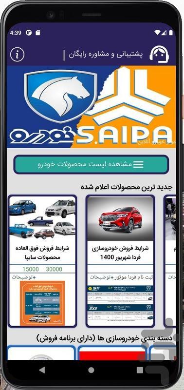 ثبت نام خودرو، اخبار خودروآنلاین - عکس برنامه موبایلی اندروید