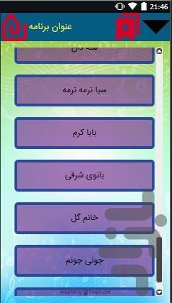 نت فارسی موسیقی (نت گوشی) - عکس برنامه موبایلی اندروید