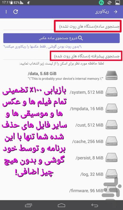 Persian phone maker and tricks - Image screenshot of android app