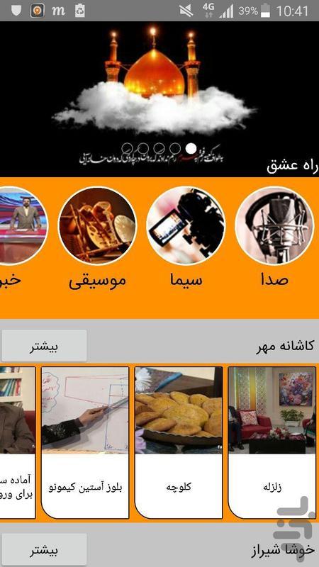شبکه فارس - عکس برنامه موبایلی اندروید