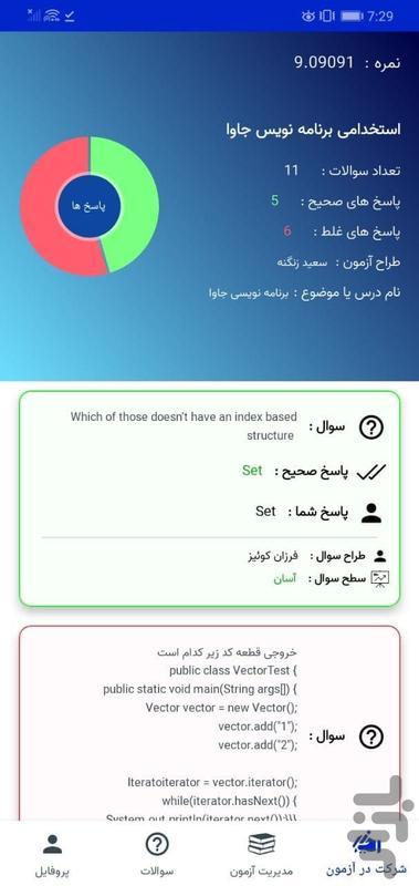 آزمون ساز آنلاین - عکس برنامه موبایلی اندروید
