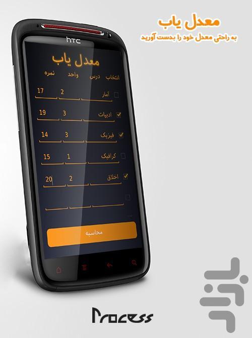معدل یاب - عکس برنامه موبایلی اندروید