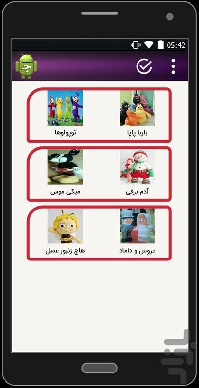 عروسک بافی کفشدوزک - عکس برنامه موبایلی اندروید