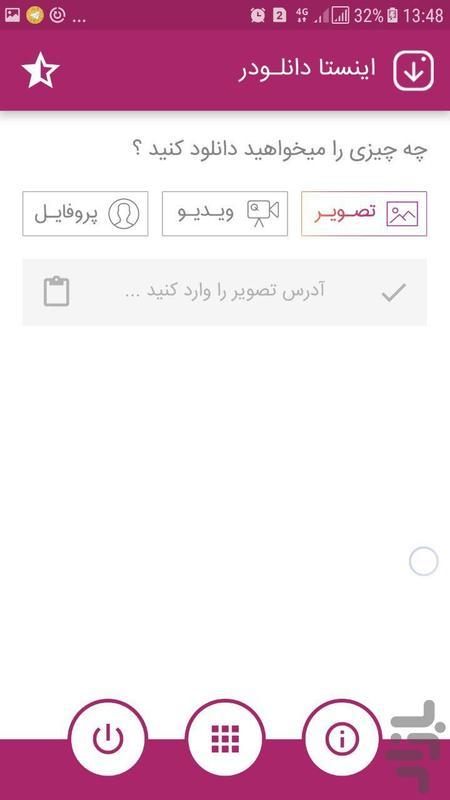 برنامه دانلود از اینستاگرام پیشرفته - عکس برنامه موبایلی اندروید