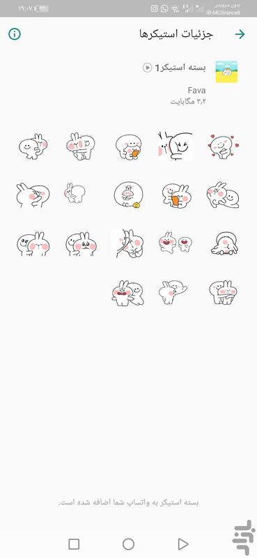 استیکر متحرک خرگوش واتساپ🐰 - عکس برنامه موبایلی اندروید