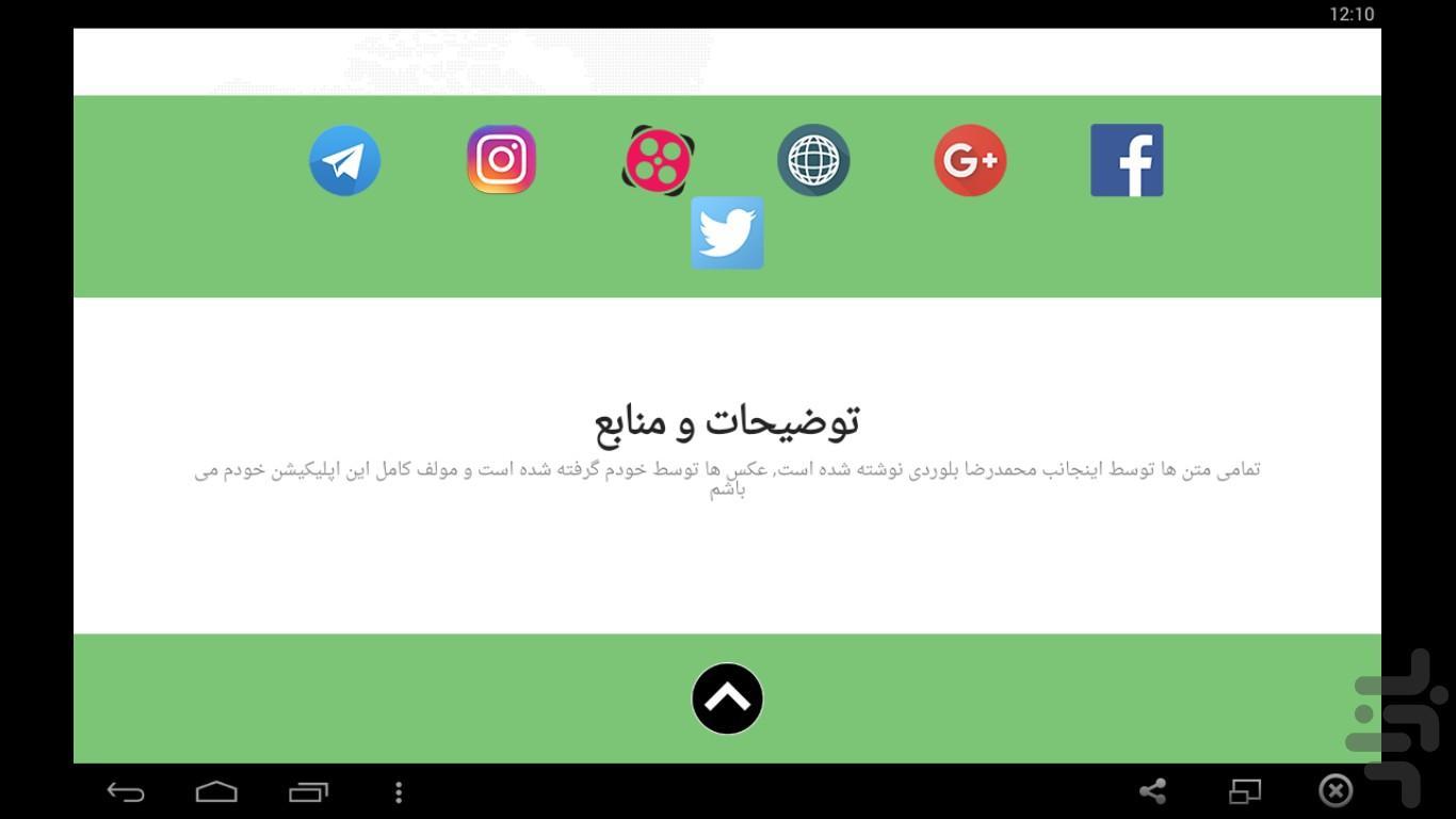آموزش کامل ساخت منبع اگزوز اسپرت - عکس برنامه موبایلی اندروید