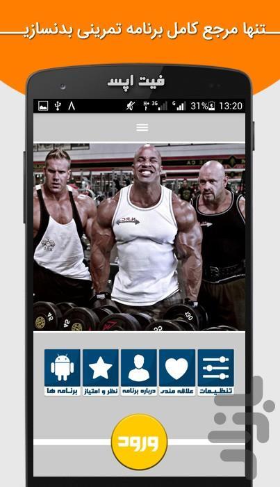 +100 برنامه تمرینی بدنسازی - عکس برنامه موبایلی اندروید
