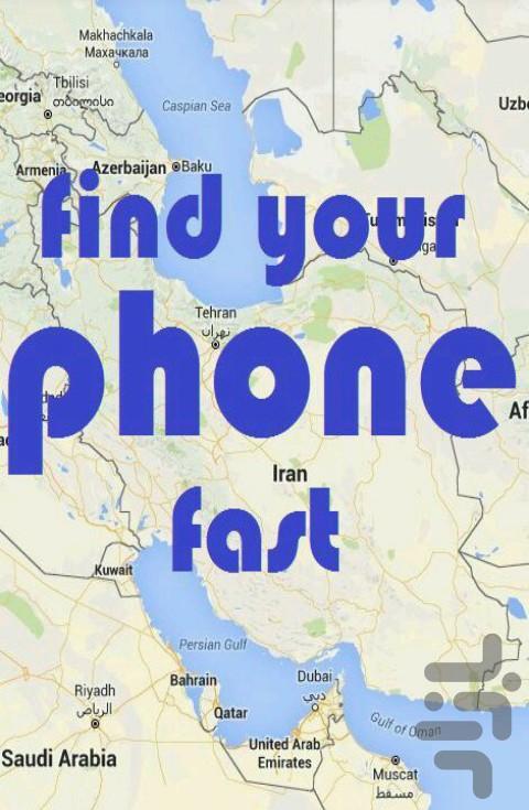 ردیابی گوشی مفقودی (فوری) - عکس برنامه موبایلی اندروید