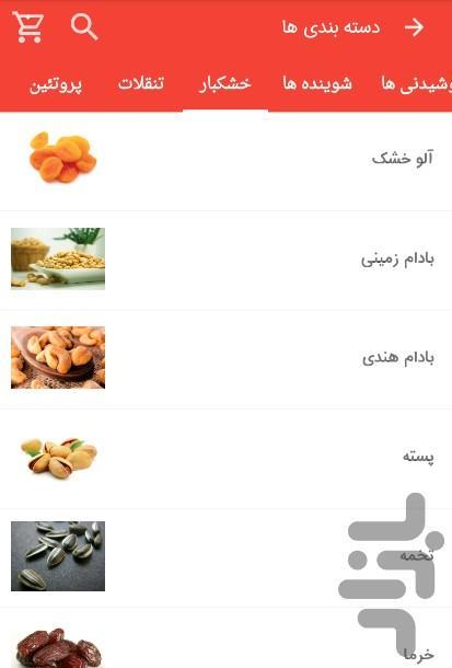 فروشگاه - عکس برنامه موبایلی اندروید
