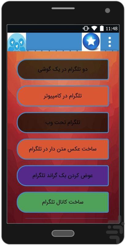 فول ترفند تلگرام - عکس برنامه موبایلی اندروید