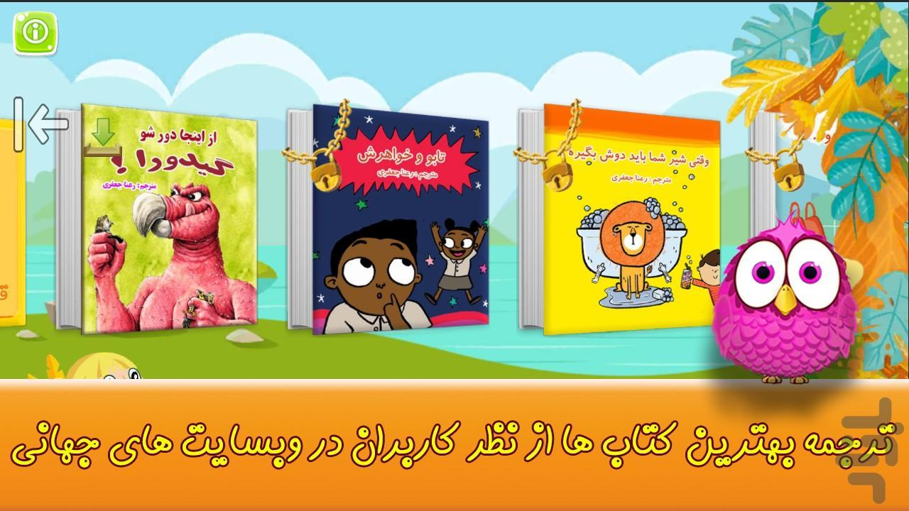 رعنا استوری - قصه های کودکانه - عکس برنامه موبایلی اندروید