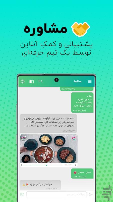 رژیم سالِما - برنامه تغذیه و ورزش - عکس برنامه موبایلی اندروید