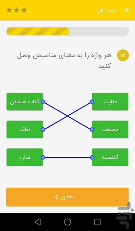 ادبیات هفتم - عکس برنامه موبایلی اندروید