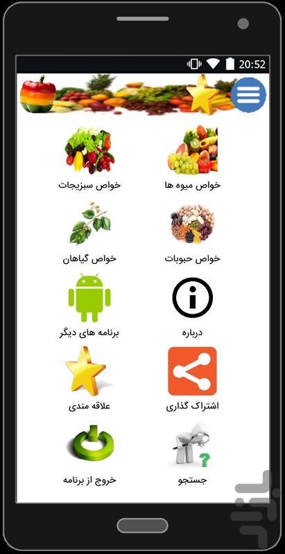 خواص(میوه ها،سبزیجات،حبوبات،گیاهان) - عکس برنامه موبایلی اندروید