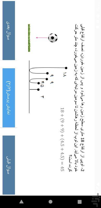 قلم: گام به گام۷،۸ +سوالات امتحانی - عکس برنامه موبایلی اندروید