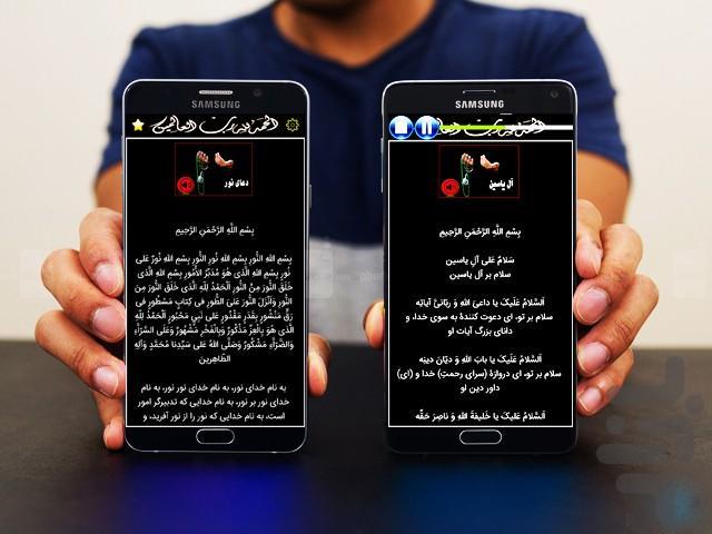 گنجینه دعا(صوتی) - عکس برنامه موبایلی اندروید