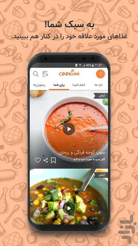 CookInn - Image screenshot of android app