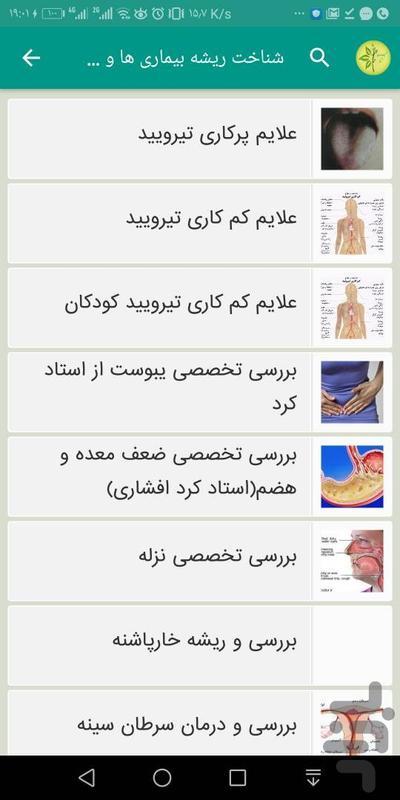 دایره المعارف طب سنتی و گیاه درمانی - عکس برنامه موبایلی اندروید