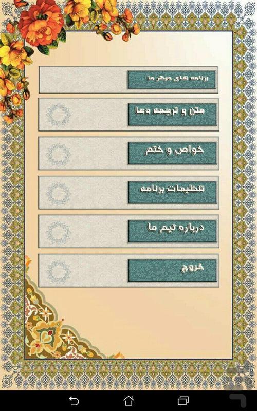 دعای قاموس+خواص - عکس برنامه موبایلی اندروید