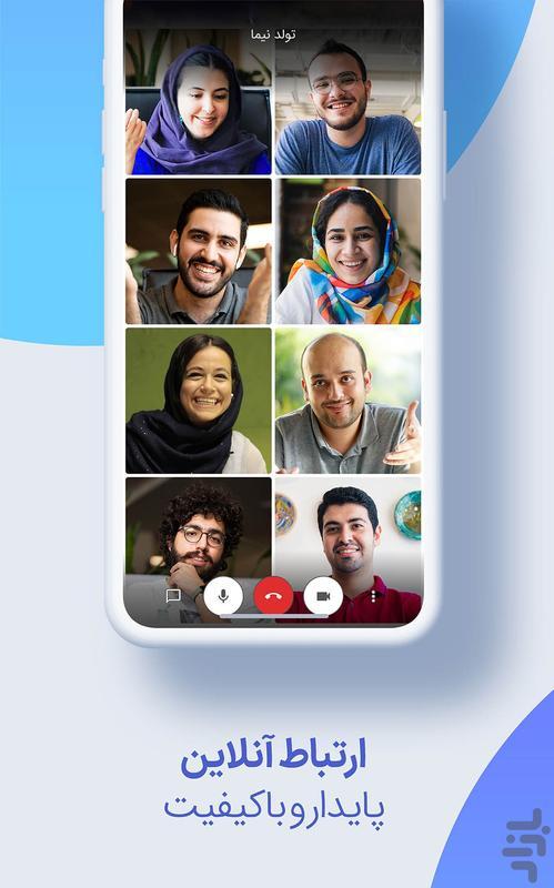 قرار | کلاس آنلاین | تماس تصویری - عکس برنامه موبایلی اندروید