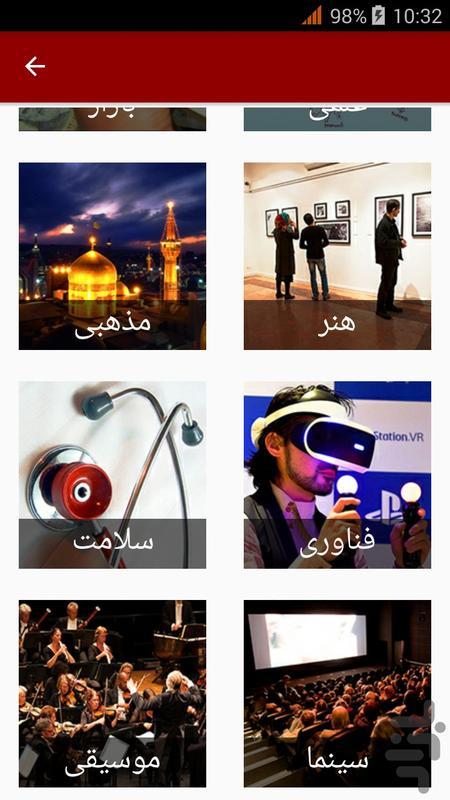 اخبار فوری - عکس برنامه موبایلی اندروید