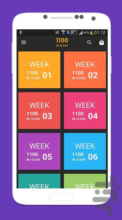 ۱۱۰۰ در ۱۰ روز - عکس برنامه موبایلی اندروید