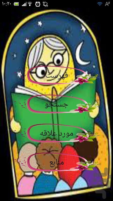 قصه کودکانه قبل خواب - عکس برنامه موبایلی اندروید