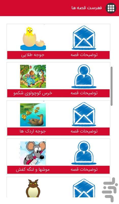 قصه های صوتی کودکانه - عکس برنامه موبایلی اندروید