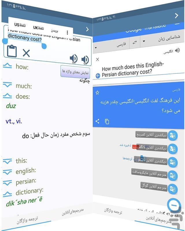 دیکشنری انگلیسی به انگلیسی +تلفظ - عکس برنامه موبایلی اندروید