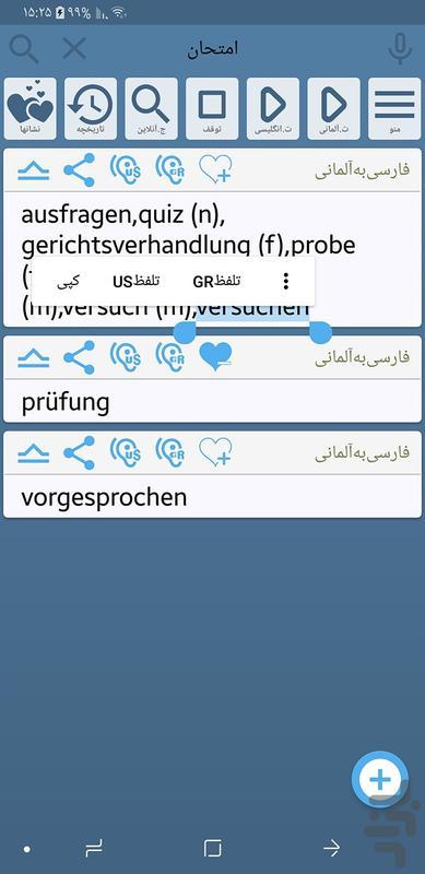 دیکشنری 3 زبانه آلمانی +تلفظ - عکس برنامه موبایلی اندروید