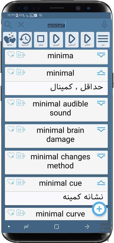 دیکشنری انگلیسی به فارسی کم حجم - عکس برنامه موبایلی اندروید