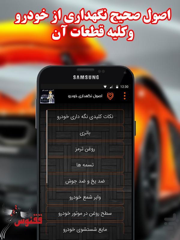 کارشناس خودرو شو - عکس برنامه موبایلی اندروید