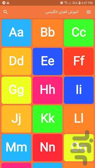 آموزش الفبای انگلیسی - عکس برنامه موبایلی اندروید