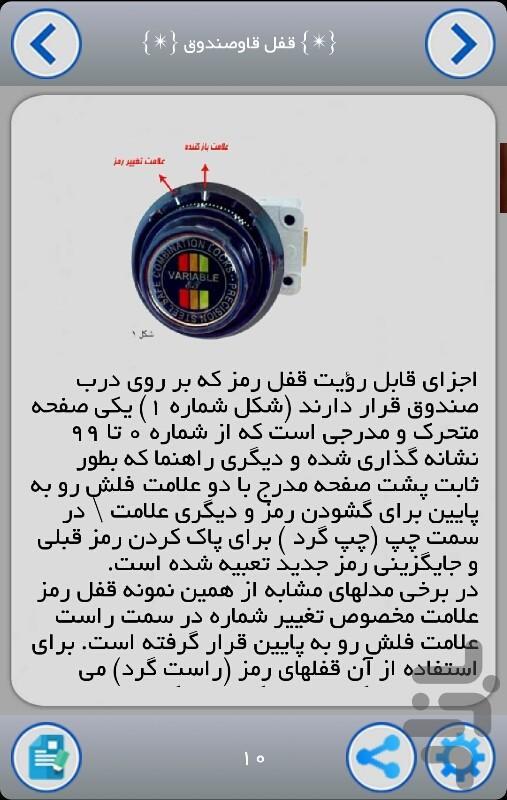 قفل شکن وایفای - عکس برنامه موبایلی اندروید