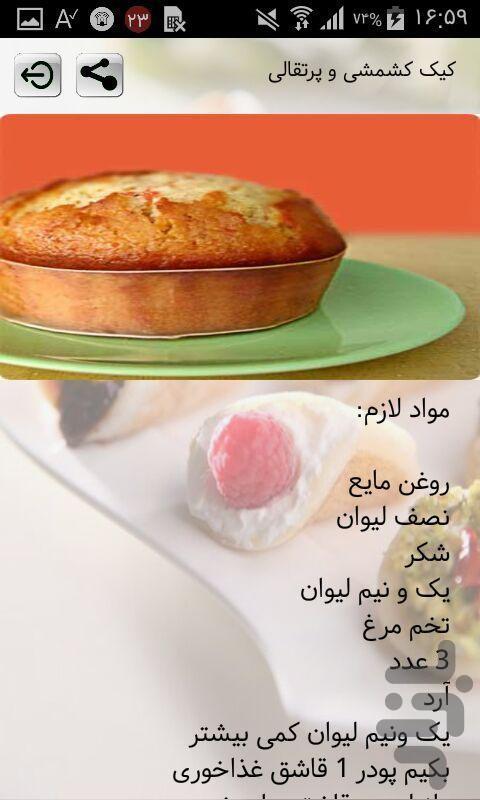 پخت انواع کیک و شیرینی - عکس برنامه موبایلی اندروید