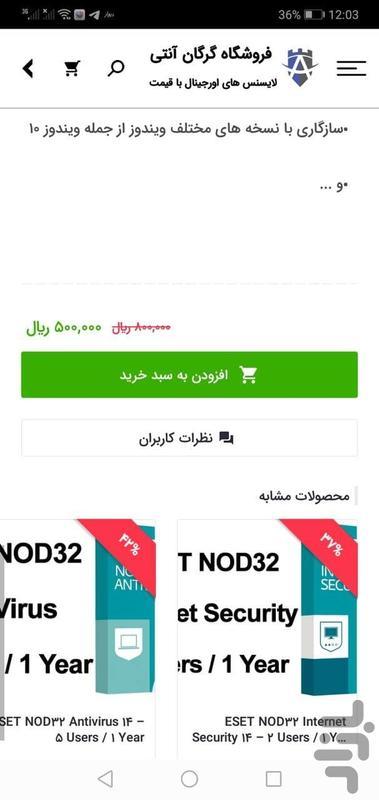 فروشگاه گرگان آنتی ویروس - عکس برنامه موبایلی اندروید