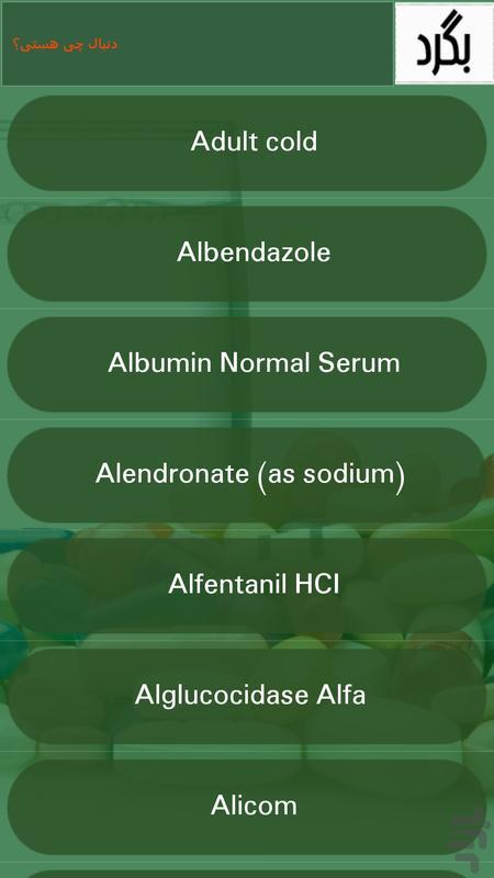 داروخانه سبز - عکس برنامه موبایلی اندروید