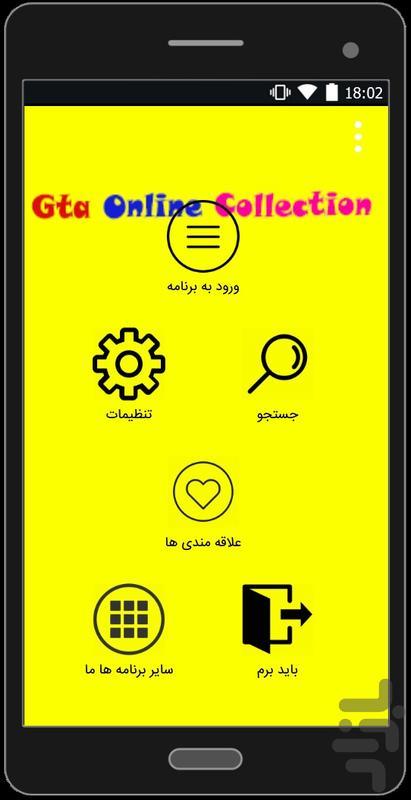Gta V Online Collection - عکس برنامه موبایلی اندروید