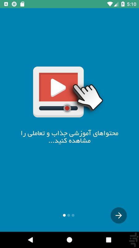 آموزش جامع قرآن - عکس برنامه موبایلی اندروید