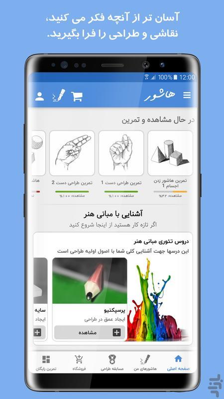 هاشور - آموزش طراحی و نقاشی - عکس برنامه موبایلی اندروید