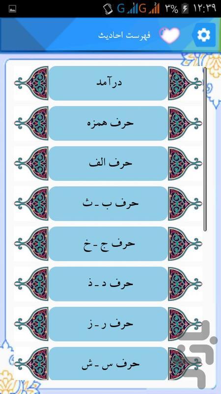 گزيده غررالحكم - عکس برنامه موبایلی اندروید