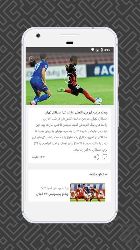 تلهاسپورت - عکس برنامه موبایلی اندروید