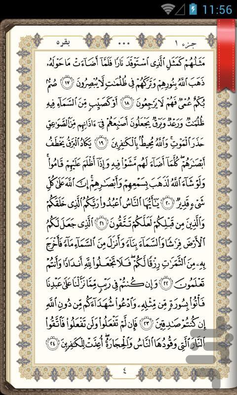 قرآن ساده - عکس برنامه موبایلی اندروید