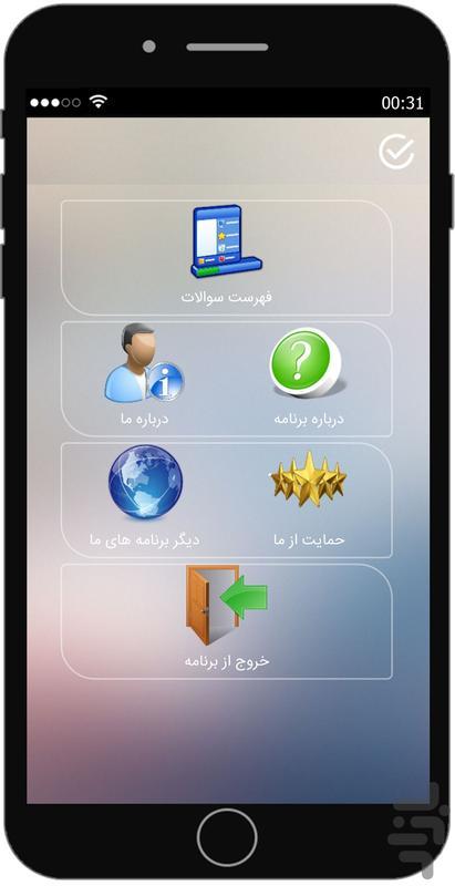 سوالات مطالعات هفتم - عکس برنامه موبایلی اندروید
