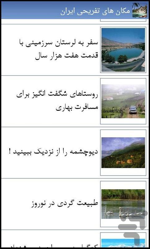 گردشگری در ایران - عکس برنامه موبایلی اندروید