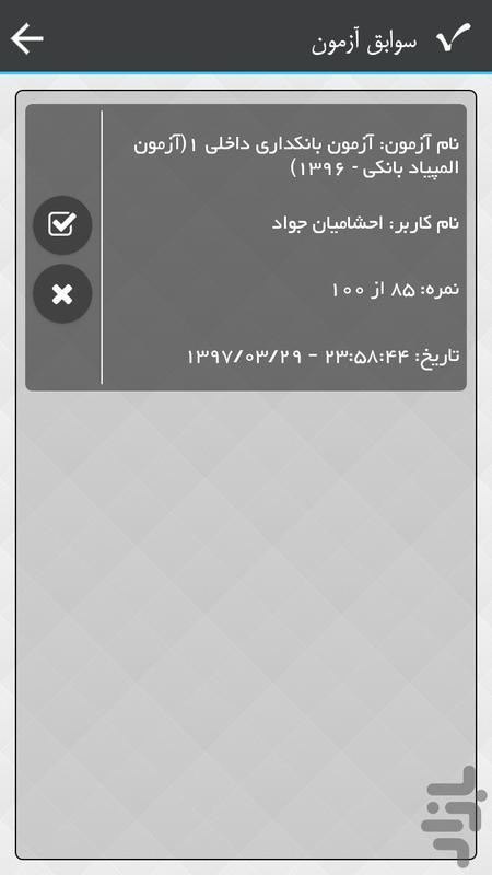 آزمونیار هم صدا - عکس برنامه موبایلی اندروید