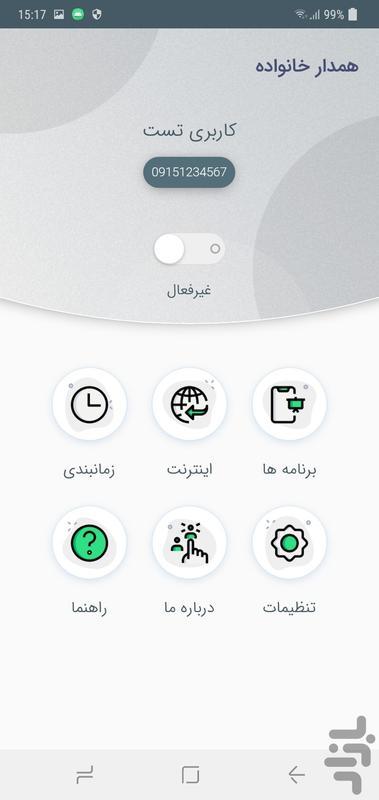 همدار   مدیریت موبایل توسط والدین - عکس برنامه موبایلی اندروید