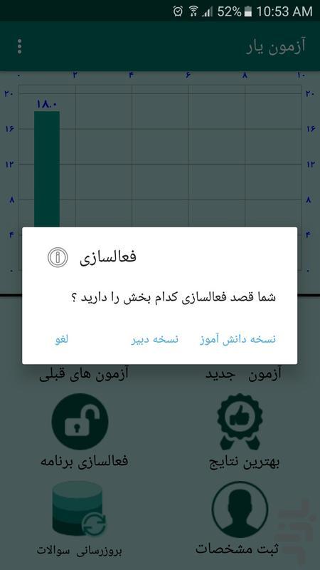 آزمون یار - عکس برنامه موبایلی اندروید