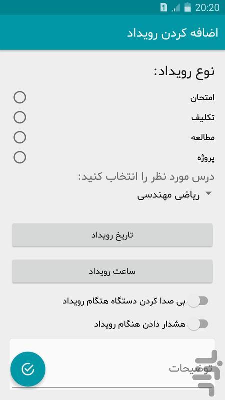 همراه درس (برنامه ریزی درسی) - عکس برنامه موبایلی اندروید