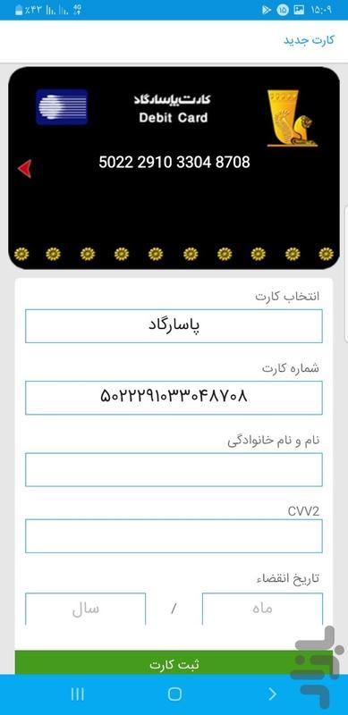 همراه بانک - عکس برنامه موبایلی اندروید